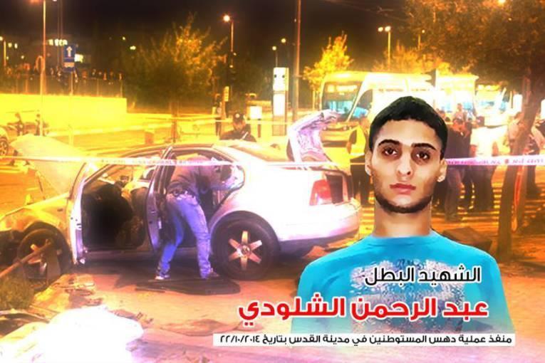 Courtesy of Jerusalem News Network